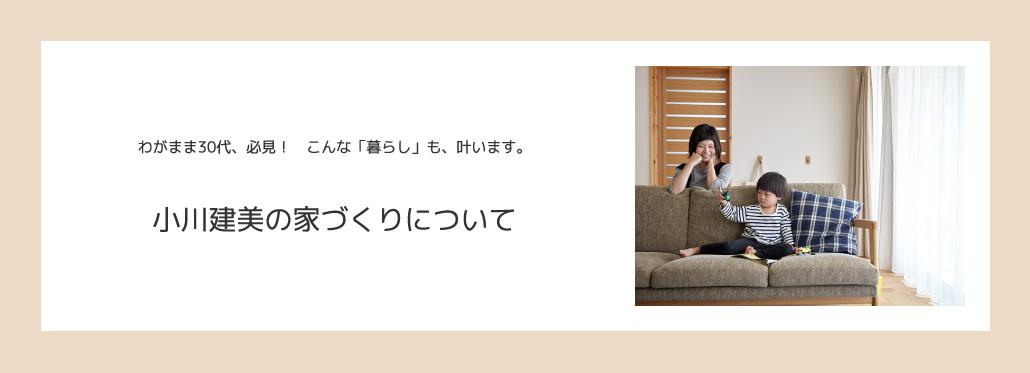 3分で分かる!小川建美の家づくり 岡山のリアル30代が建てた『憧れの木の家』のヒミツ