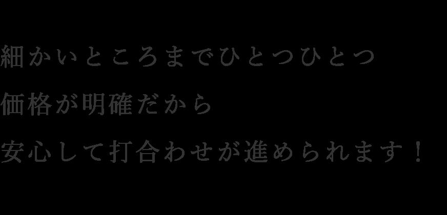 小川建美の家づくりは「工務店」と「設計事務所」のイイトコドリ。手が届くお値段と、こだわりを叶える提案力が自慢です。