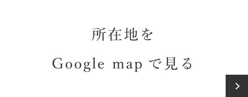 所在地をgoogle mapで見る