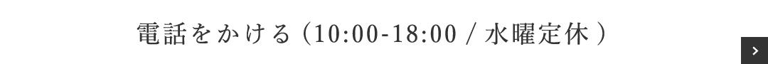 電話をかける(10:00-20:00/水曜定休)