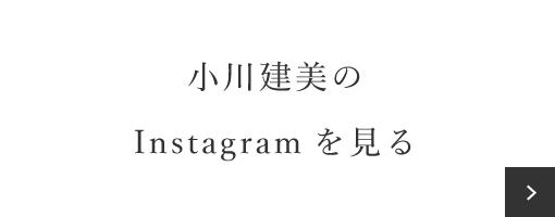小川健美のInstagramを見る