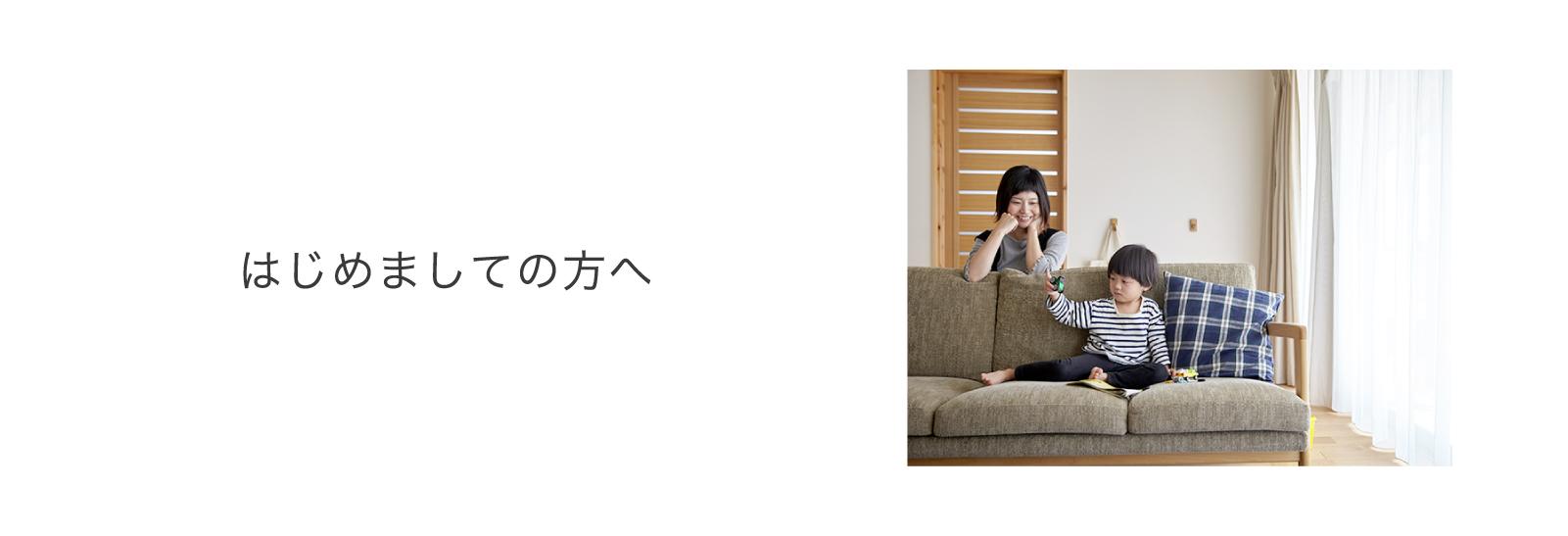3分で分かる!小川建美の家づくり『憧れの木の家』が予算内で叶います。